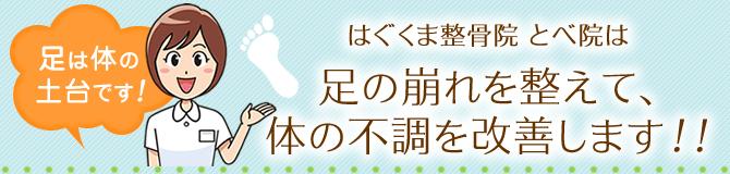 すこやか整骨院 松山砥部院は、足の崩れを整えて、体の不調を改善します!