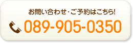すこやか整骨院松山砥部院電話番号:089-905-0350