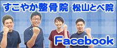 松山市・砥部町すこやか整骨院松山砥部院フェイスブック
