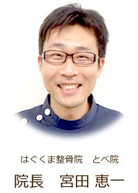 すこやか整骨院松山砥部院 院長 宮田 恵一