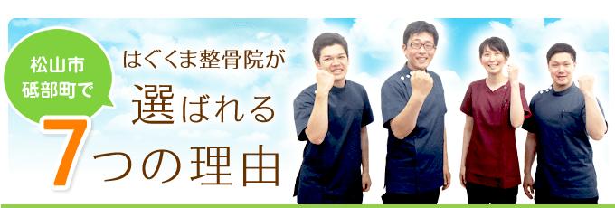 松山市・砥部町ですこやか整骨院が選ばれる7つの理由