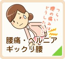 松山市・砥部町すこやか整骨院の腰痛・ヘルニア・ギックリ腰のページはこちら