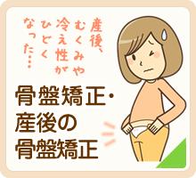 松山市・砥部町すこやか整骨院の骨盤矯正・産後骨盤矯正のページはこちら