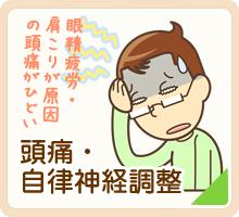 松山市・砥部町すこやか整骨院の頭痛・自律神経調整のページはこちら
