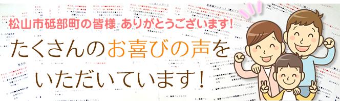 松山市・砥部町の皆様からたくさんのお喜びの声をいただいています!